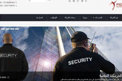 تصميم موقع خدمات لغتين بايونير للامن والحراسات