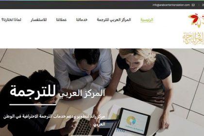 تصميم موقع ترجمة المركز العربي