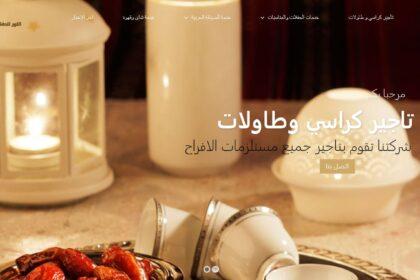 تصميم موقع خدمات الضيافة العربية بالكويت | النور للحفلات
