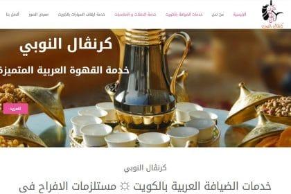 تصميم موقع خدمات الضيافة العربية كرنفال النوبي
