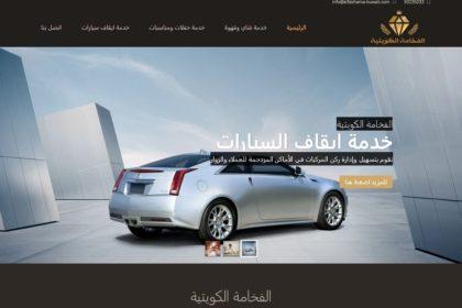 تصميم موقع ايقاف سيارات بالكويت | الفخامة الكويتية