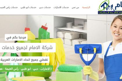 تصميم موقع خدمات تنظيف ومكافحة حشرات