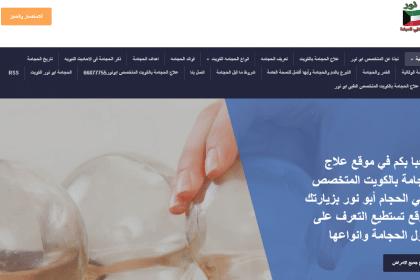 تصميم موقع خدمات حجامة بالكويت