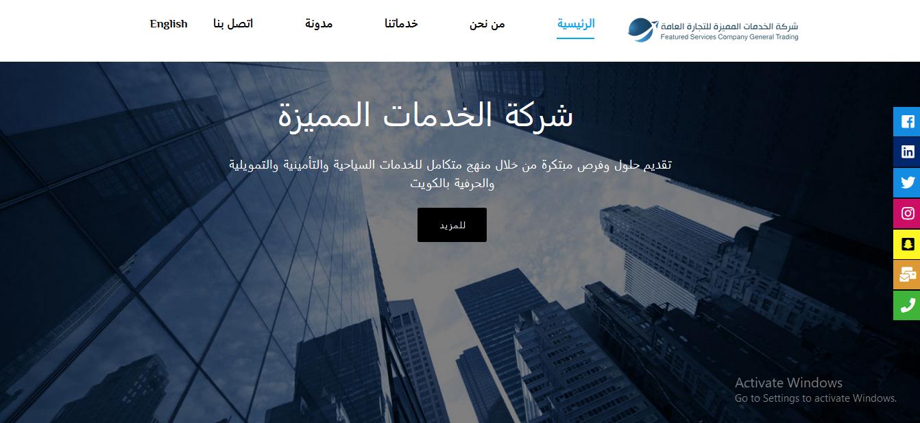 شركة تصميم موقع في الكويت