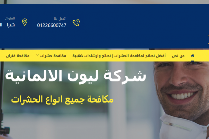 تصميم موقع مكافحة حشرات في مصر