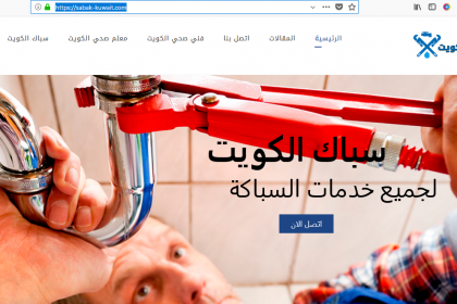 تصميم موقع سباك وتسليك مجاري في الكويت