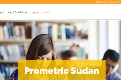 تصميم موقع حجز امتحانات في السودان
