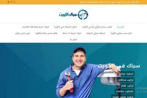 سباك في الكويت - تصميم موقع خدمات | دولة الكويت