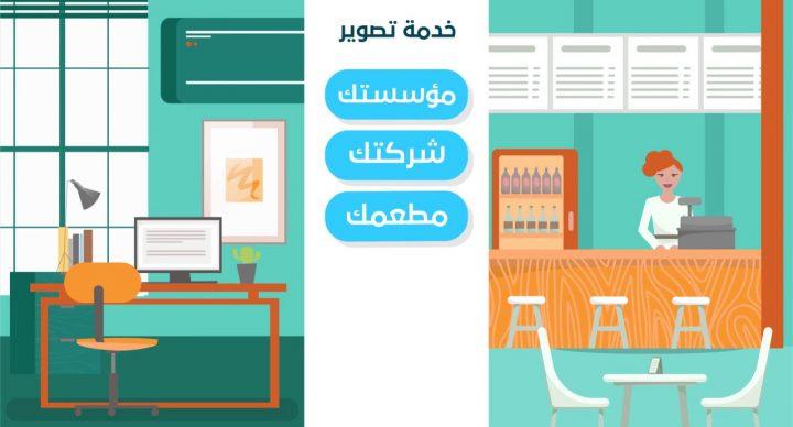 تصميم مواقع الويب, شركة تصميم مواقع الويب