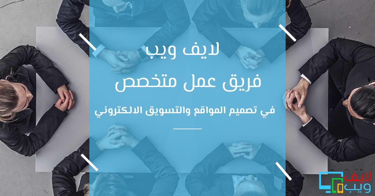 تكلفة تصميم موقع الكتروني في مصر