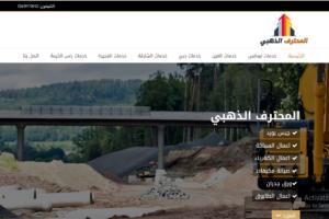 شركة تصميم موقع في الامارات