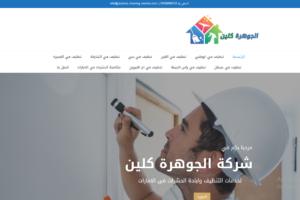تصميم موقع خدمات التنظيف في العين ( جواهر كلين )