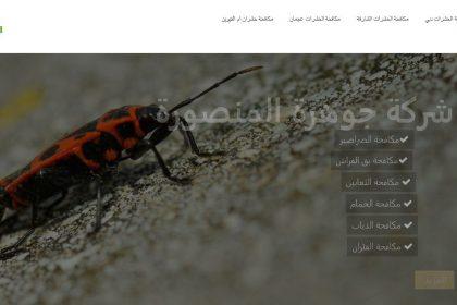 تصميم موقع خدمات مكافحة الحشرات  ( جوهرة المنصورة )
