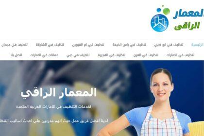 تصميم موقع خدمات التنظيف واعمال الدهانات ( المعمار الراقي )