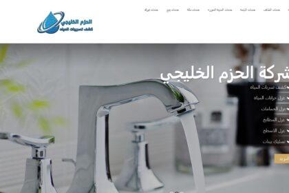 تصميم موقع (خدمات العزل وكشف التسربات ) الحزم الخليجي