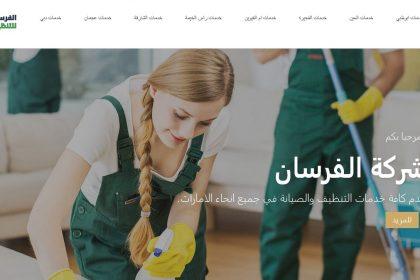 تصميم موقع خدمات التنظيف و خدمات التشطيب ( الفرسان )