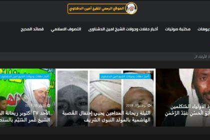 تصميم موقع للشيخ أمين الدشناوي