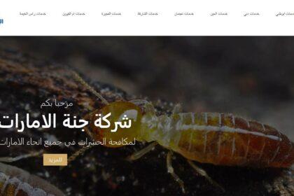 تصميم موقع خدمات تنظيف ومكافحة حشرات (جنة الامارات)