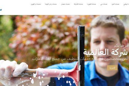 تصميم موقع خدمات التنظيف و خدمات التشطيب ( العالمية )