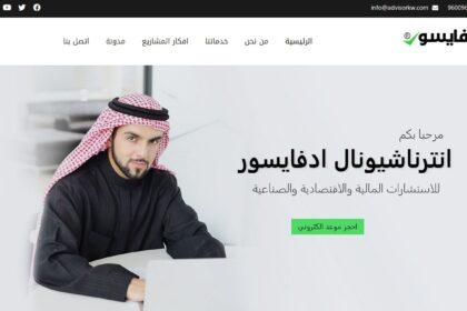 تصميم موقع للاستشارات المالية والاقتصادية (ادفايسور)