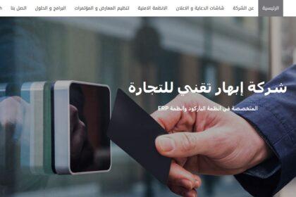 تصميم موقع لخدمات التجارة ( إبهار )