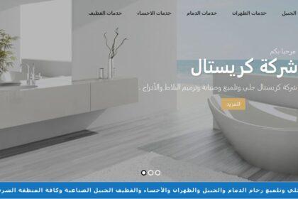 تصميم موقع خدمات تلميع الرخام في السعودية ( كريستال )
