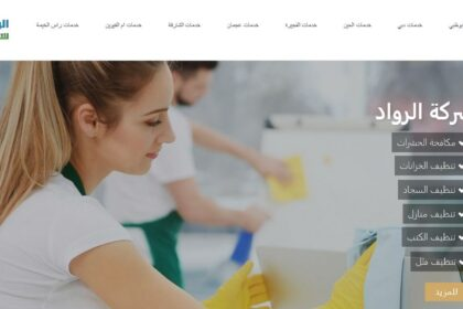 تصميم موقع خدمات التنظيف في ابوظبي (الرواد )