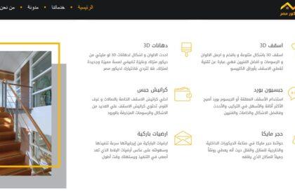 موقع الكتروني شركة تصميم معماري (ديكور مصر)