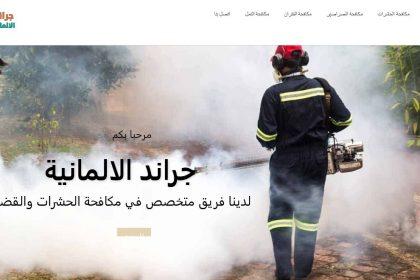 تصميم موقع خدمات مكافحة الحشرات في مصر  ( جراند الالمانية )