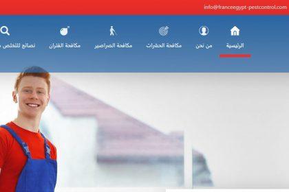تصميم موقع خدمات مكافحة الحشرات في مصر  ( جولدن الالمانية )