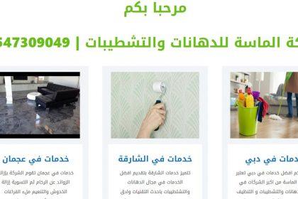 تصميم موقع خدمات التنظيف و خدمات التشطيب ( الماسة)